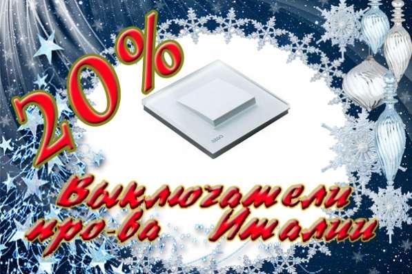 Выключатели из Италии! -20%.