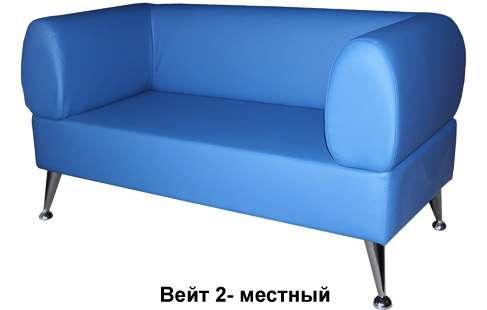 Диваны для офиса, отеля и дома в Санкт-Петербурге фото 3