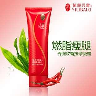 YILIBALO крем-гель .для похудения и целлюлита