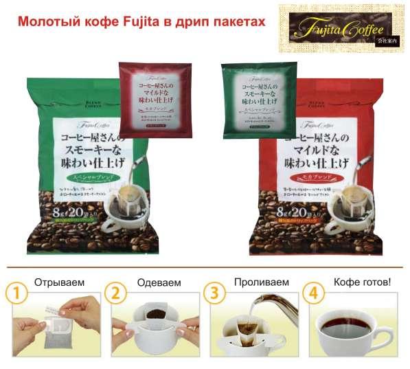 Японский кофе в дрип-пакетах (20 шт.)