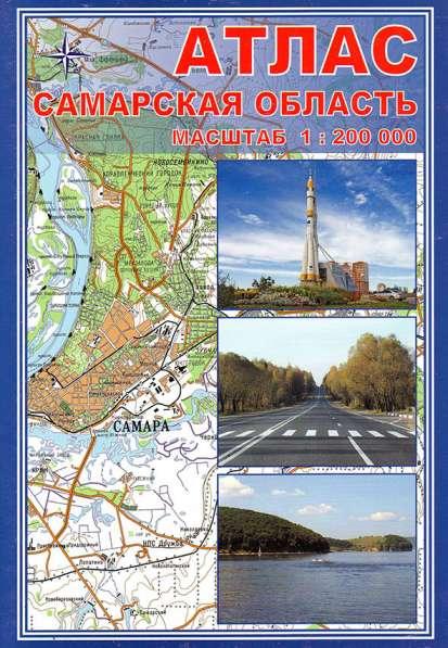 Самарская область. Атлас