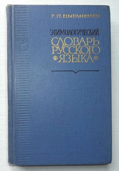 Г. Цыганенко. Этимологический словарь русского языка.