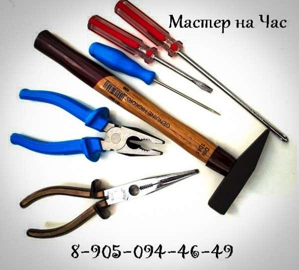 Мастер на Час! Любые мелкие ремонтные работы! в Новосибирске фото 13