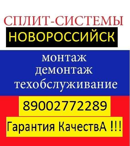 Установка сплит-систем в Новороссийске и пригороде.