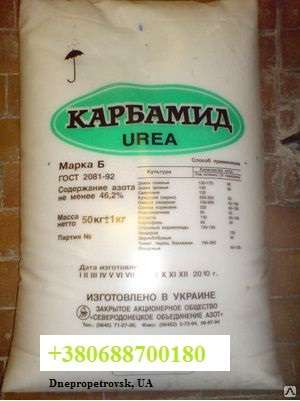Экспорт карбамида - cif,fob,daf, по Украине.