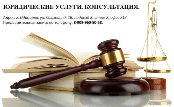 Юридические услуги, консультации