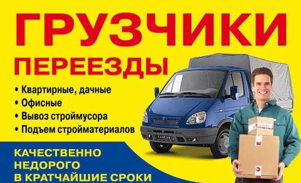 Грузоперевозки-грузчики
