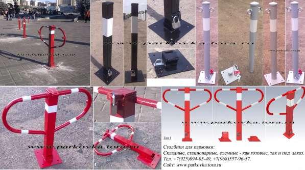 Установка парковочных барьеров в Москве и Московской области в Москве фото 4