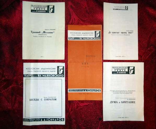 Программки театра им. Маяковского 74-78 год