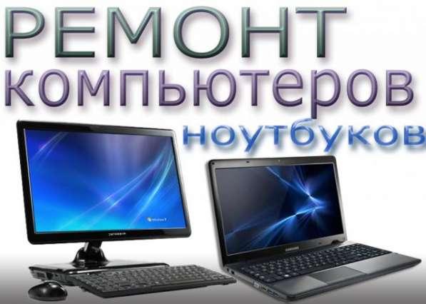 Ремонт ноутбуков и компьютеров в туле. выезд мастера