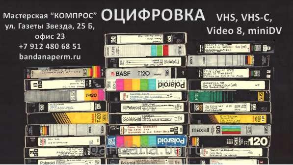 Перезапись с видеокассет на DVD и другие носители в Перми