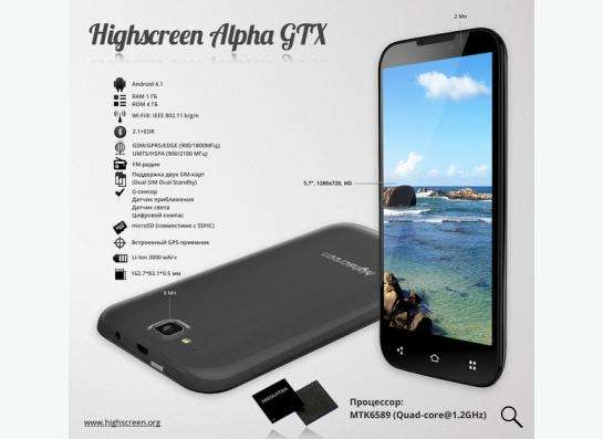 Продам Highscreen Alpha GTX