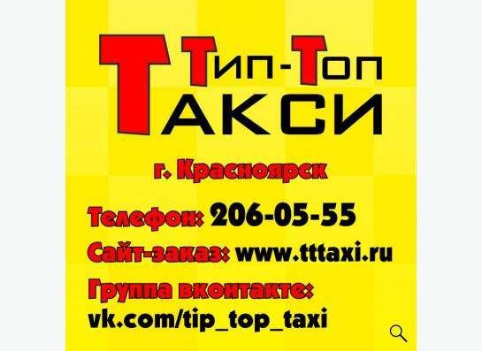Услуги такси Красноярск 2060555