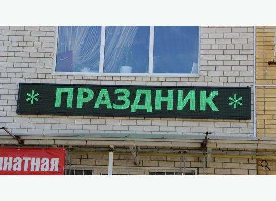 Бегущие строки,видеоэкраны,медиафасад. в Воронеже фото 14