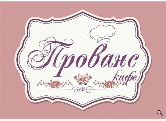 """Кафе """"Прованс"""" в Новосибирске"""