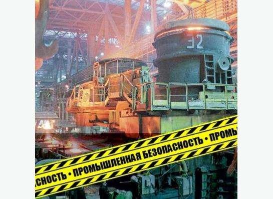 Аттестация по промышленной безопасности