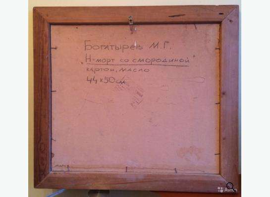 Натюрморт со смородиной, Богатырев М. Г. в Москве фото 3
