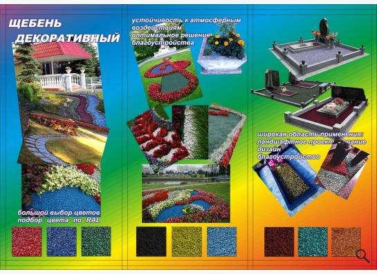 Цветной декоративный камень в Кемерове фото 13
