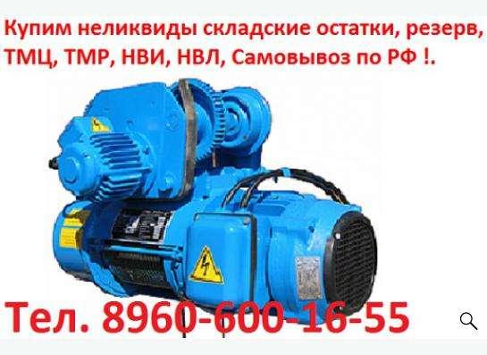 Купим тельферы производство Болгария и России 1тонн, 2тонн,