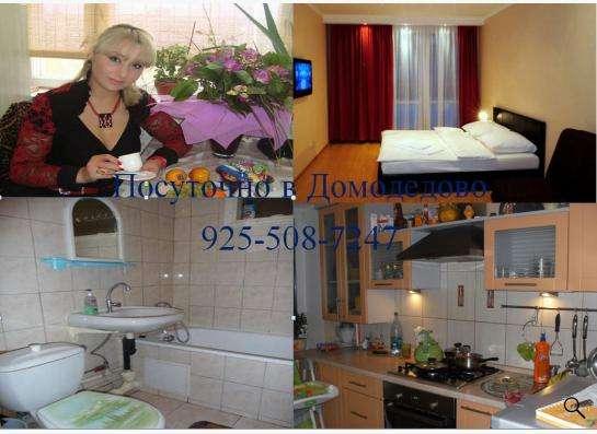 Квартира на сутки в Домодедово