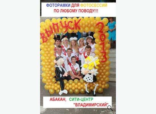 ФИГУРЫ ИЗ ШАРОВ, ОФОРМЛЕНИЕ ПРАЗДНИКОВ в Москве фото 7