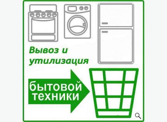 Вывоз и утилизация старой бытовой техники! в Челябинске