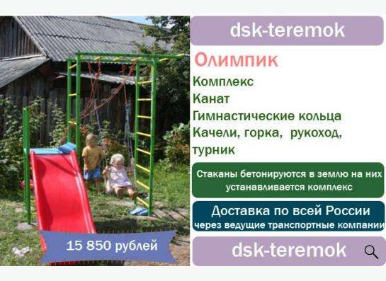 Спортивный комплекс ДСК Теремок в Нижнем Новгороде фото 4