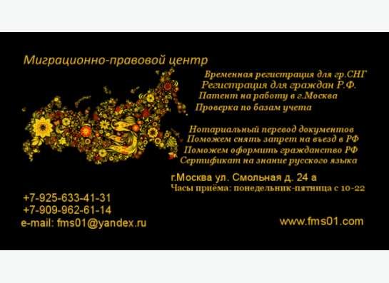 Патент на работув Московской обл.