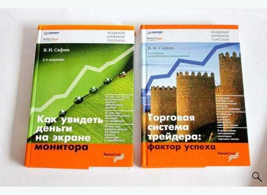 набор книг по Форексу в Новосибирске фото 4