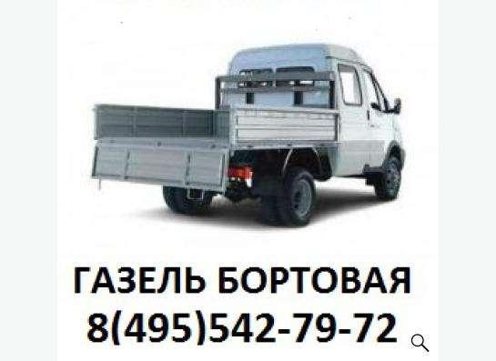Газель бортовая Перевозки в Москве