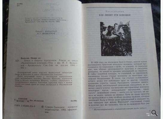 """Оноре де Бальзак """"Блеск и нищета куртизанок"""" в Кандалакше фото 5"""