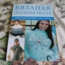 Руководство по ручному вязанию, в Москве