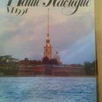 """Журнал """"Наше наследие"""", в Москве"""
