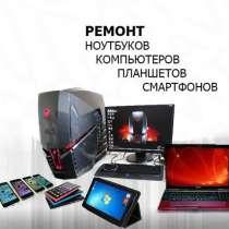 Ремонт и полный сервис всех типов компьютеров и планшетов, в г.Ереван