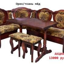 Кухонный уголок Мишель 1,80 орех, в Москве