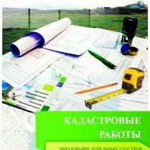 ГЕОДЕЗИЧЕСКИЕ РАБОТЫ, в Новосибирске