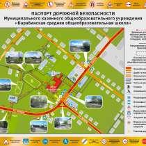 Паспорт дорожной безопасности, в Екатеринбурге