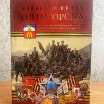 Книга: «Пятигорск. Воинская Слава», в Пятигорске