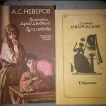 Книги. Цена 1 шт. – 50 сом, в г.Бишкек