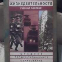 Учебник по безопасности жизнедеятельности, СПО, в г.Орехово-Зуево
