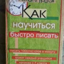 Курсы быстрого письма, в Санкт-Петербурге