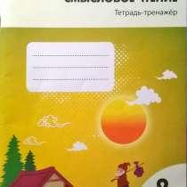 Смысловое чтение тетрадь-тренажер 2 класс, в Москве