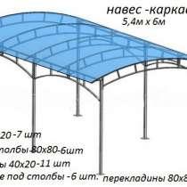 Каркас навеса 5,5 х 6,3 м, в Пензе