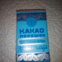 Какао порошок производства СССР 1991г, в Чите