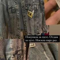 Джинсовая куртка, в Королёве
