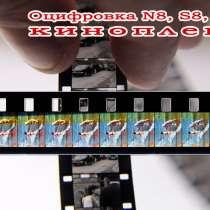 Оцифровка 16 мм / 8 мм. кинопленок. Прямым сканированием, в г.Кокшетау