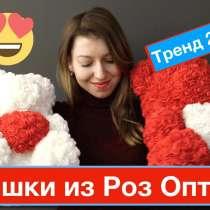 Мишки из Роз Оптом, в Москве