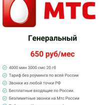Тариф МТС Генеральный, в Москве