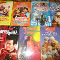 Книги в помощь тамаде и не только - 4 часть, в г.Коломна