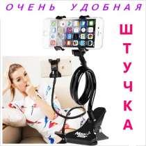 Держатель для смартфона, в г.Нижний Новгород